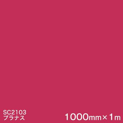3M スコッチカル カッティング用シート 不透過タイプ看板資材 屋外看板 ステッカーなどの作成に 優れたカッティング性能とコストパフォーマンス 即日出荷 屋外5年耐候性 SC2103 プラナス 1000mm巾×1m フィルム Jシリーズ 不透過 あす楽対応 スリーエム製 マーキングフィルム 現品