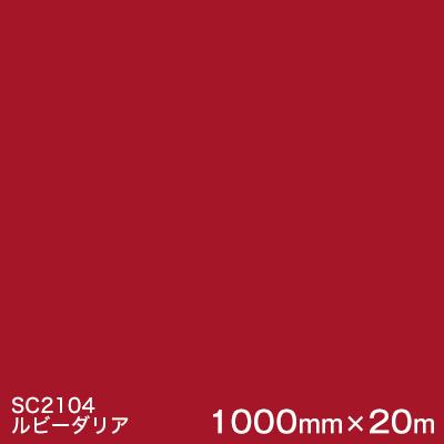 SC2104 (ルビーダリア) <3M><スコッチカル>フィルム Jシリーズ(不透過)スリーエム製 マーキングフィルム カッティング用シート 1000mm巾×20m (原反1本) 【あす楽対応】
