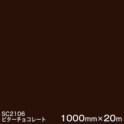 SC2106(ビターチョコレート) <3M><スコッチカル>フィルム Jシリーズ(不透過)スリーエム製 マーキングフィルム カッティング用シート 1000mm巾×20m (原反1本) 【あす楽対応】