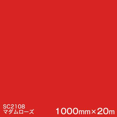 SC2108 (マダムローズ) <3M><スコッチカル>フィルム Jシリーズ(不透過)スリーエム製 マーキングフィルム カッティング用シート 1000mm巾×20m (原反1本) 【あす楽対応】