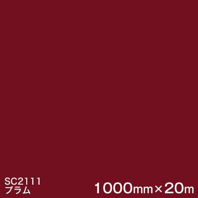 SC2111 (プラム) <3M><スコッチカル>フィルム Jシリーズ(不透過)スリーエム製 マーキングフィルム カッティング用シート 1000mm巾×20m (原反1本) 【あす楽対応】