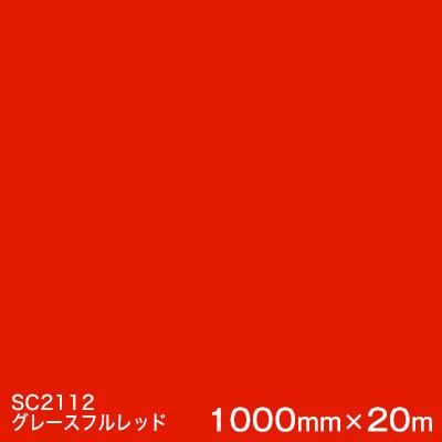 SC2112 (グレースフルレッド) <3M><スコッチカル>フィルム Jシリーズ(不透過)スリーエム製 マーキングフィルム カッティング用シート 1000mm巾×20m (原反1本) 【あす楽対応】