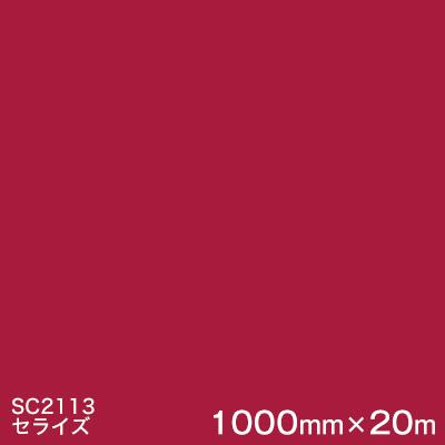 SC2113 (セライズ) <3M><スコッチカル>フィルム Jシリーズ(不透過)スリーエム製 マーキングフィルム カッティング用シート 1000mm巾×20m (原反1本) 【あす楽対応】