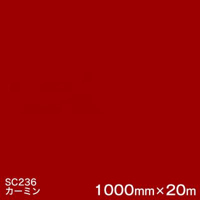 SC236(カーミン) <3M><スコッチカル>フィルム Jシリーズ(不透過)スリーエム製 マーキングフィルム カッティング用シート 1000mm巾×20m (原反1本) 【あす楽対応】