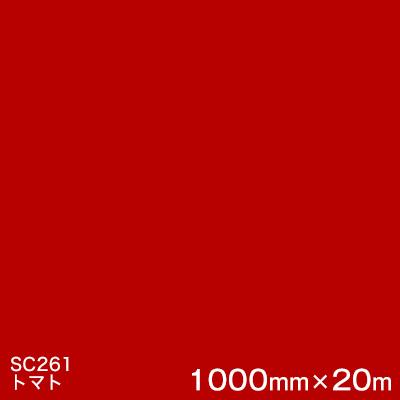 SC261(トマト) <3M><スコッチカル>フィルム Jシリーズ(不透過)スリーエム製 マーキングフィルム カッティング用シート 1000mm巾×20m (原反1本) 【あす楽対応】