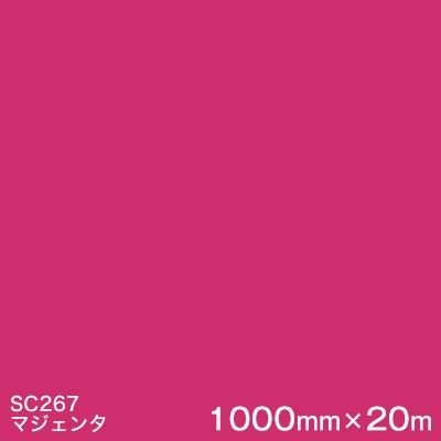 SC267(マジェンタ) <3M><スコッチカル>フィルム Jシリーズ(不透過)スリーエム製 マーキングフィルム カッティング用シート 1000mm巾×20m (原反1本) 【あす楽対応】