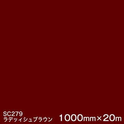 SC279(ラディッシュブラウン) <3M><スコッチカル>フィルム Jシリーズ(不透過)スリーエム製 マーキングフィルム カッティング用シート 1000mm巾×20m (原反1本) 【あす楽対応】