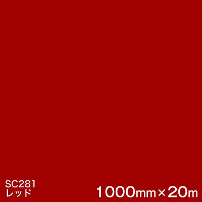 SC281(レッド) <3M><スコッチカル>フィルム Jシリーズ(不透過)スリーエム製 マーキングフィルム カッティング用シート 1000mm巾×20m (原反1本) 【あす楽対応】