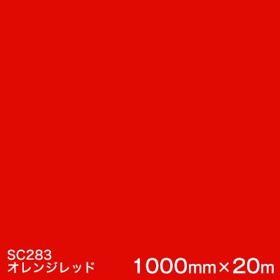 SC283(オレンジレッド) <3M><スコッチカル>フィルム Jシリーズ(不透過)スリーエム製 マーキングフィルム カッティング用シート 1000mm巾×20m (原反1本) 【あす楽対応】