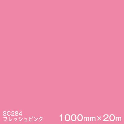 SC284(フレッシュピンク) <3M><スコッチカル>フィルム Jシリーズ(不透過)スリーエム製 マーキングフィルム カッティング用シート 1000mm巾×20m (原反1本) 【あす楽対応】