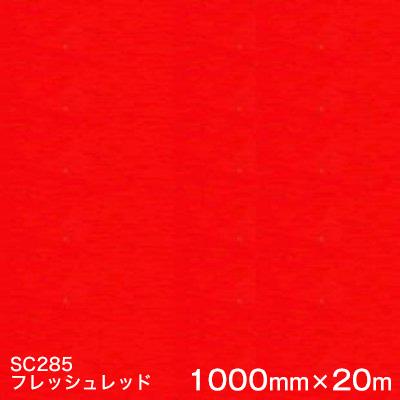 SC285(フレッシュレッド) <3M><スコッチカル>フィルム Jシリーズ(不透過)スリーエム製 マーキングフィルム カッティング用シート 1000mm巾×20m (原反1本) 【あす楽対応】