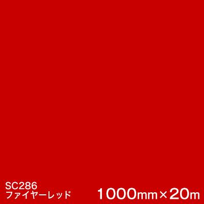 SC286(ファイヤーレッド) <3M><スコッチカル>フィルム Jシリーズ(不透過)スリーエム製 マーキングフィルム カッティング用シート 1000mm巾×20m (原反1本) 【あす楽対応】