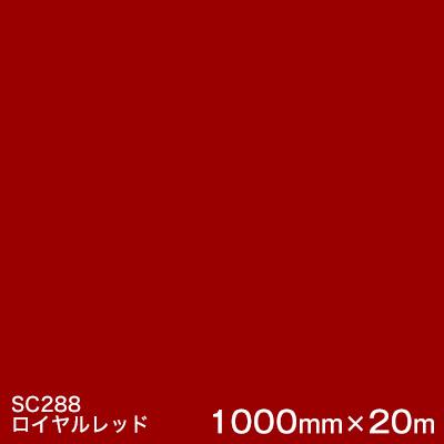SC288(ロイヤルレッド) <3M><スコッチカル>フィルム Jシリーズ(不透過)スリーエム製 マーキングフィルム カッティング用シート 1000mm巾×20m (原反1本) 【あす楽対応】