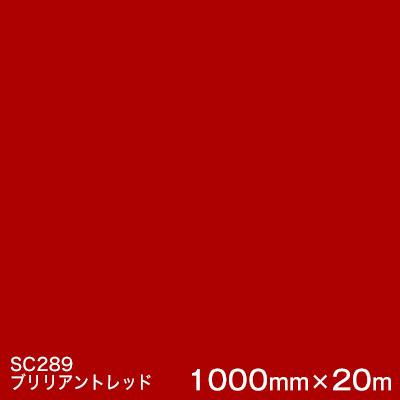 SC289(ブリリアントレッド) <3M><スコッチカル>フィルム Jシリーズ(不透過)スリーエム製 マーキングフィルム カッティング用シート 1000mm巾×20m (原反1本) 【あす楽対応】