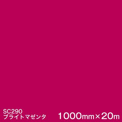 SC290(ブライトマゼンタ) <3M><スコッチカル>フィルム Jシリーズ(不透過)スリーエム製 マーキングフィルム カッティング用シート 1000mm巾×20m (原反1本) 【あす楽対応】