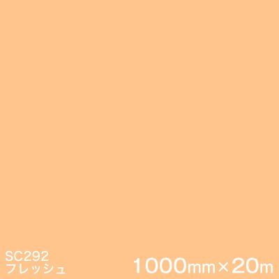 SC292(フレッシュ) <3M><スコッチカル>フィルム Jシリーズ(不透過)スリーエム製 マーキングフィルム カッティング用シート 1000mm巾×20m (原反1本) 【あす楽対応】