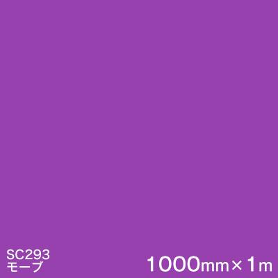 3M スコッチカル カッティング用シート 不透過タイプ看板資材 屋外看板 正規認証品!新規格 ステッカーなどの作成に 優れたカッティング性能とコストパフォーマンス 屋外5年耐候性 SC293 マーキングフィルム モーブ 人気ブランド多数対象 フィルム 不透過 1000mm巾×1m あす楽対応 Jシリーズ スリーエム製