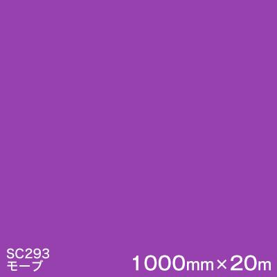SC293(モーブ) <3M><スコッチカル>フィルム Jシリーズ(不透過)スリーエム製 マーキングフィルム カッティング用シート 1000mm巾×20m (原反1本) 【あす楽対応】