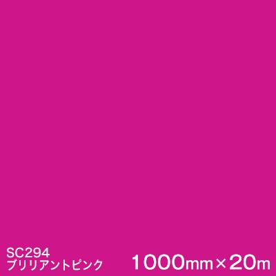 SC294(ブリリアントピンク) <3M><スコッチカル>フィルム Jシリーズ(不透過)スリーエム製 マーキングフィルム カッティング用シート 1000mm巾×20m (原反1本) 【あす楽対応】