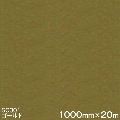 SC301(ゴールド) <3M><スコッチカル>フィルム Jシリーズ(不透過)スリーエム製 マーキングフィルム カッティング用シート 1000mm巾×20m (原反1本) 【あす楽対応】