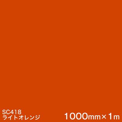 3M 上品 スコッチカル カッティング用シート 豊富な品 不透過タイプ看板資材 屋外看板 ステッカーなどの作成に 優れたカッティング性能とコストパフォーマンス 屋外5年耐候性 SC418 1000mm巾×1m マーキングフィルム スリーエム製 ライトオレンジ 不透過 フィルム あす楽対応 Jシリーズ