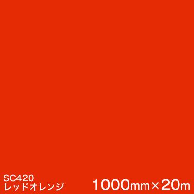 3M スコッチカル カッティング用シート 不透過タイプ看板資材 屋外看板 ステッカーなどの作成に 優れたカッティング性能とコストパフォーマンス 屋外5年耐候性 SC420 原反1本 Jシリーズ トラスト スリーエム製 不透過 フィルム あす楽対応 レッドオレンジ マーキングフィルム WEB限定 1000mm巾×20m
