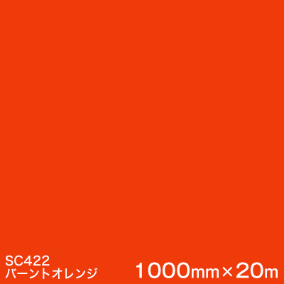 SC422 (バーントオレンジ) <3M><スコッチカル>フィルム Jシリーズ(不透過)スリーエム製 マーキングフィルム カッティング用シート 1000mm巾×20m (原反1本) 【あす楽対応】