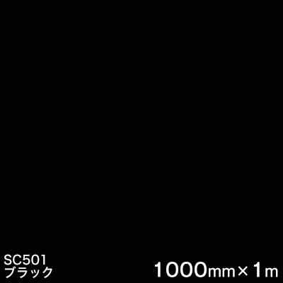 3M アウトレット スコッチカル カッティング用シート 不透過タイプ看板資材 屋外看板 ステッカーなどの作成に 優れたカッティング性能とコストパフォーマンス 屋外5年耐候性 SC501 不透過 フィルム あす楽対応 高級品 1000mm巾×1m ブラック Jシリーズ スリーエム製 マーキングフィルム