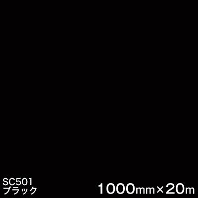 SC501(ブラック) <3M><スコッチカル>フィルム Jシリーズ(不透過)スリーエム製 マーキングフィルム カッティング用シート 1000mm巾×20m (原反1本) 【あす楽対応】