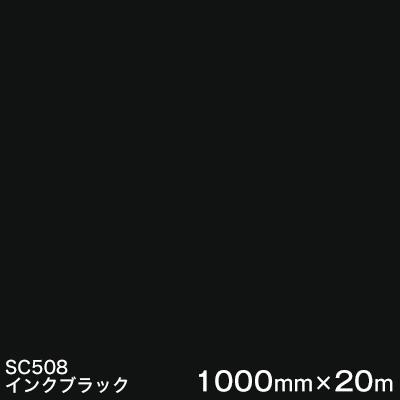 SC508(インクブラック) <3M><スコッチカル>フィルム Jシリーズ(不透過)スリーエム製 マーキングフィルム カッティング用シート 1000mm巾×20m (原反1本) 【あす楽対応】