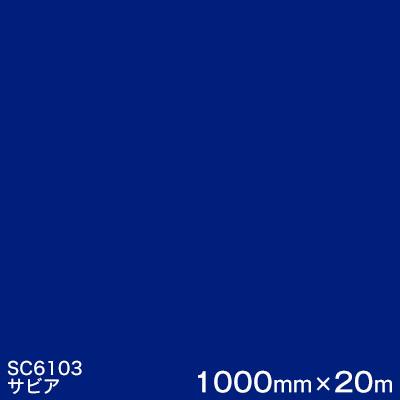 SC6103(サビア) <3M><スコッチカル>フィルム Jシリーズ(不透過)スリーエム製 マーキングフィルム カッティング用シート 1000mm巾×20m (原反1本) 【あす楽対応】