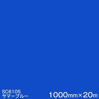 SC6105(サマーブルー) <3M><スコッチカル>フィルム Jシリーズ(不透過)スリーエム製 マーキングフィルム カッティング用シート 1000mm巾×20m (原反1本) 【あす楽対応】