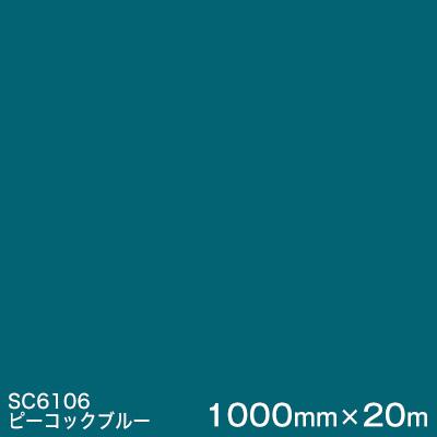 SC6106(ピーコックブルー) <3M><スコッチカル>フィルム Jシリーズ(不透過)スリーエム製 マーキングフィルム カッティング用シート 1000mm巾×20m (原反1本) 【あす楽対応】