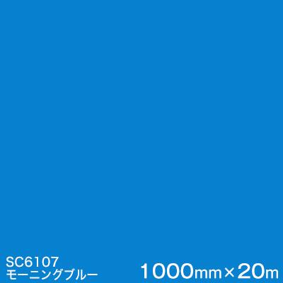 SC6107(モーニングブルー) <3M><スコッチカル>フィルム Jシリーズ(不透過)スリーエム製 マーキングフィルム カッティング用シート 1000mm巾×20m (原反1本) 【あす楽対応】