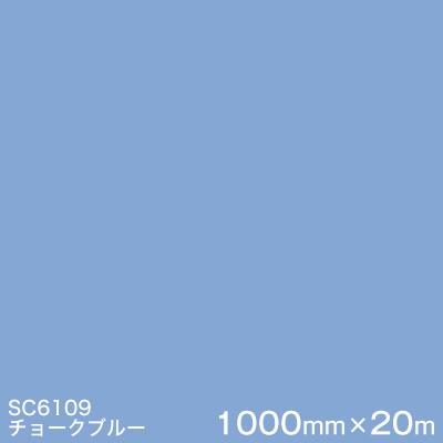 SC6109(チョークブルー) <3M><スコッチカル>フィルム Jシリーズ(不透過)スリーエム製 マーキングフィルム カッティング用シート 1000mm巾×20m (原反1本) 【あす楽対応】
