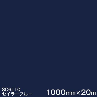 SC6110(セイラーブルー) <3M><スコッチカル>フィルム Jシリーズ(不透過)スリーエム製 マーキングフィルム カッティング用シート 1000mm巾×20m (原反1本) 【あす楽対応】