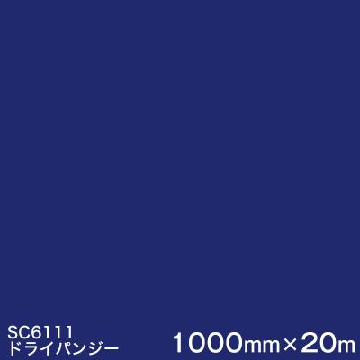SC6111(ドライパンジー) <3M><スコッチカル>フィルム Jシリーズ(不透過)スリーエム製 マーキングフィルム カッティング用シート 1000mm巾×20m (原反1本) 【あす楽対応】