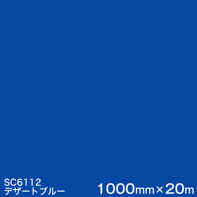 SC6112(デザートブルー) <3M><スコッチカル>フィルム Jシリーズ(不透過)スリーエム製 マーキングフィルム カッティング用シート 1000mm巾×20m (原反1本) 【あす楽対応】