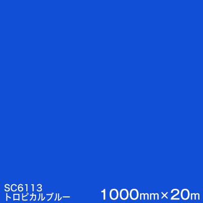SC6113(トロピカルブルー) <3M><スコッチカル>フィルム Jシリーズ(不透過)スリーエム製 マーキングフィルム カッティング用シート 1000mm巾×20m (原反1本) 【あす楽対応】
