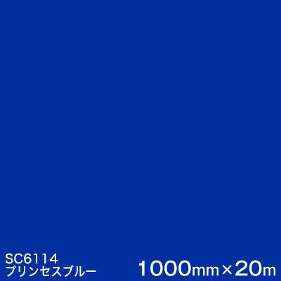 SC6114(プリンセスブルー) <3M><スコッチカル>フィルム Jシリーズ(不透過)スリーエム製 マーキングフィルム カッティング用シート 1000mm巾×20m (原反1本) 【あす楽対応】