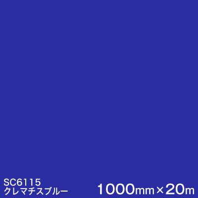SC6115(クレマチスブルー) <3M><スコッチカル>フィルム Jシリーズ(不透過)スリーエム製 マーキングフィルム カッティング用シート 1000mm巾×20m (原反1本) 【あす楽対応】