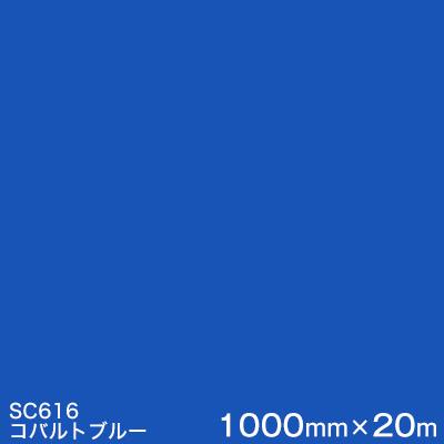 SC616(コバルトブルー) <3M><スコッチカル>フィルム Jシリーズ(不透過)スリーエム製 マーキングフィルム カッティング用シート 1000mm巾×20m (原反1本) 【あす楽対応】