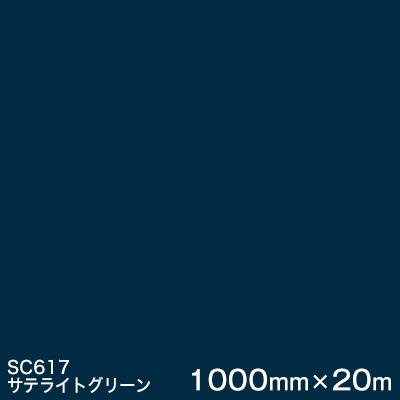 SC617(サテライトグリーン) <3M><スコッチカル>フィルム Jシリーズ(不透過)スリーエム製 マーキングフィルム カッティング用シート 1000mm巾×20m (原反1本) 【あす楽対応】