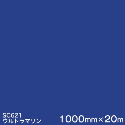 SC621(ウルトラマリン) <3M><スコッチカル>フィルム Jシリーズ(不透過)スリーエム製 マーキングフィルム カッティング用シート 1000mm巾×20m (原反1本) 【あす楽対応】