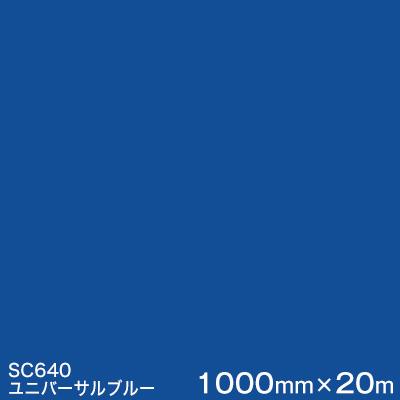 SC640(ユニバーサルブルー) <3M><スコッチカル>フィルム Jシリーズ(不透過)スリーエム製 マーキングフィルム カッティング用シート 1000mm巾×20m (原反1本) 【あす楽対応】