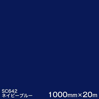 SC642(ネイビーブルー) <3M><スコッチカル>フィルム Jシリーズ(不透過)スリーエム製 マーキングフィルム カッティング用シート 1000mm巾×20m (原反1本) 【あす楽対応】