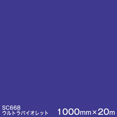 SC668(ウルトラバイオレット) <3M><スコッチカル>フィルム Jシリーズ 1000mm巾×20m (原反1本) 【あす楽対応】