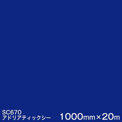 SC670(アドリアティックシィー) <3M><スコッチカル>フィルム Jシリーズ(不透過)スリーエム製 マーキングフィルム カッティング用シート 1000mm巾×20m (原反1本) 【あす楽対応】