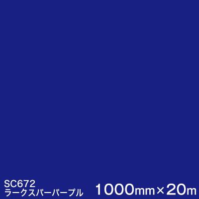 SC672(ラークスパーパープル) <3M><スコッチカル>フィルム Jシリーズ(不透過)スリーエム製 マーキングフィルム カッティング用シート 1000mm巾×20m (原反1本) 【あす楽対応】