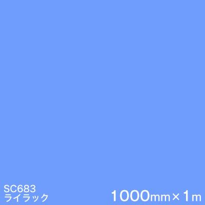 3M 大決算セール スコッチカル カッティング用シート 引出物 不透過タイプ看板資材 屋外看板 ステッカーなどの作成に 優れたカッティング性能とコストパフォーマンス 屋外5年耐候性 SC683 ライラック 不透過 スリーエム製 マーキングフィルム 1000mm巾×1m Jシリーズ あす楽対応 フィルム